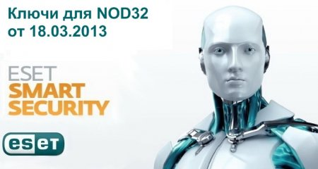 Ключи для NOD32 Smart Security от 18.03.2013