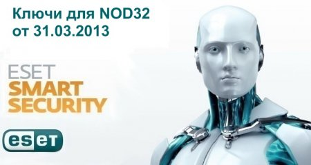 Ключи для NOD32 Smart Security от 31.03.2013