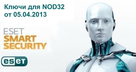 Ключи для NOD32 Smart Security от 05.04.2013