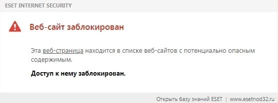 Как разблокировать сайт nodkey.suв антивирусе ESET NOD32?