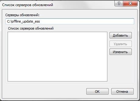 В строке «Серверы обновлений» указать путь к папке с обновлениями(например, C:\offline_update_ess), далее нажать «Добавить» и «OК»