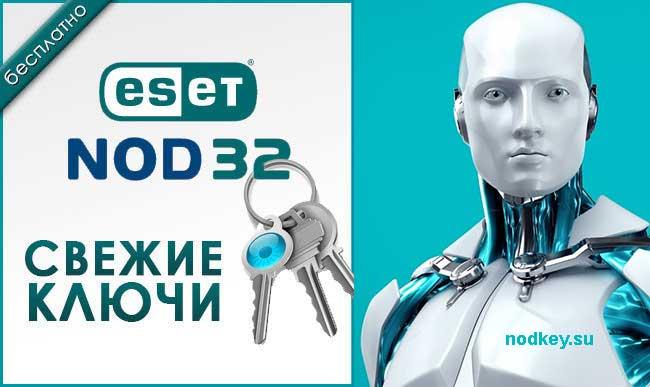 Свежие ключи для ESET Nod32 от 13 апреля 2020 г.
