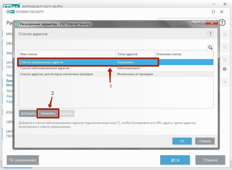 Выберите пункт «Список расширенных адресов» и нажмите «Изменить». Помните, что вы добавить можете любое количество адресов, но это может повлиять на уровень защиты вашего компьютера. Помните, что мы можем гарантировать надёжность и отсутствие угроз на нашем сайте, поэтому советуем добавлять в исключение только его.